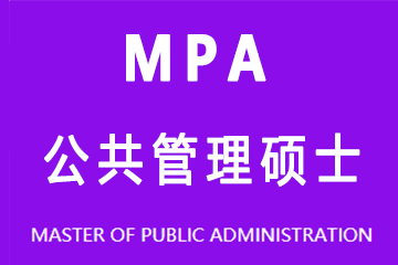 上海同研輔導中心同研同濟MPA公共管理頑士圖片