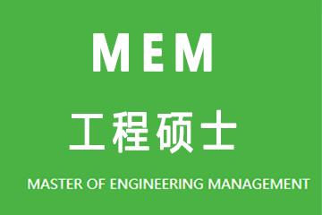 上海同研輔導中心同研同濟MEM工程管理碩士圖片