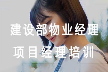 上海前能教育上海建設部物業經理/項目經理培訓圖片