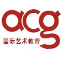 上海ACG藝術留學培訓哪家好?