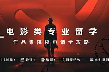 上海ACG國際藝術教育上海ACG電影專業類留學圖片
