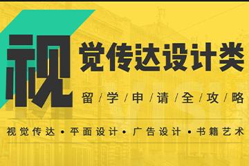 上海ACG國際藝術教育上海ACG視覺傳達設計類專業課圖片