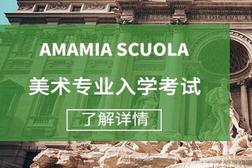 上海媽媽咪呀意大利語上海意大利美術專業入學考試課程圖片