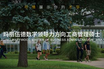 紫荊教育瑪麗伍德工商管理碩士(MBA)項目圖片
