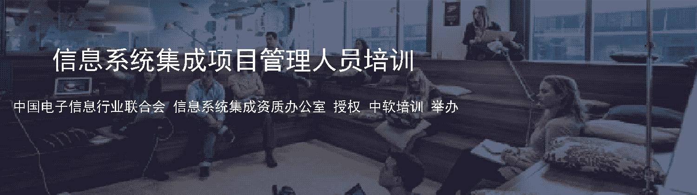 北京中軟培訓