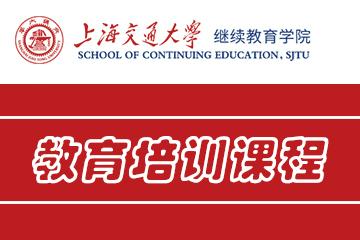 上海交大继续教育研修培训CMBA工商管理硕士凯发k8App高级研修培训凯发k8App图片
