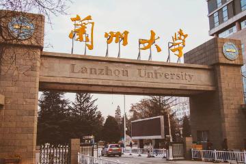 上海解忧学历教育兰州大学远程教育招生简章图片