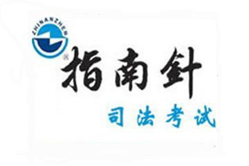 上海指南針教育司法考試全日制精品特訓課程圖片圖片