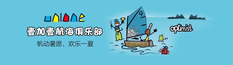 深圳壹加壹帆船夏令營