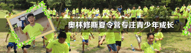 上海奧林修斯體育運動夏令營