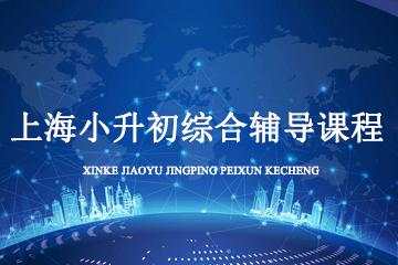 上海博宝教育上海小升初综合辅导课程图片