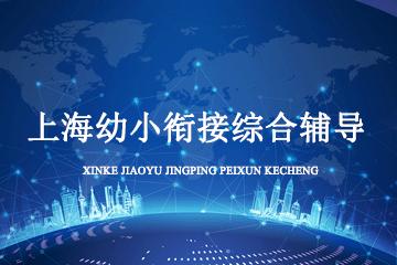 上海博宝教育上海幼小衔接综合辅导课程图片