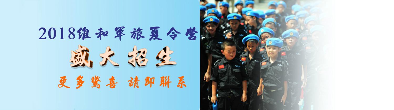 廣州維和軍旅夏令營