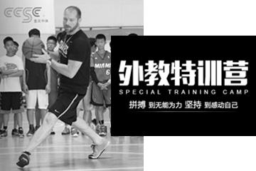 广州东方启明星篮球培训学校东方启明星外教篮球夏令营 图片图片