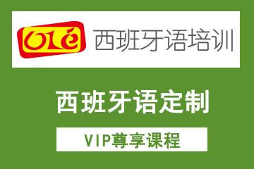 上海OLE西班牙语培训学校上海ole西班牙语定制VIP尊享凯发k8App图片图片