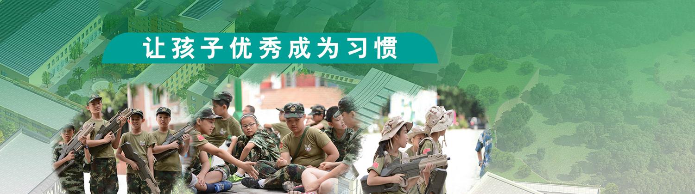 廣州穗鷹夏令營