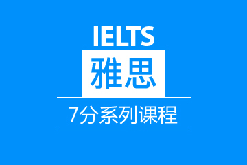 武漢新航道英語武漢雅思7分系列培訓課程圖片圖片