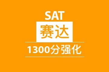 武漢新航道英語新SAT沖1300分強化小班培訓課程圖片圖片