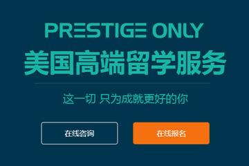 上海启德教育Prestige Only美国高 端留学申请服务图片图片