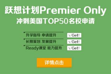 上海啟德教育啟德留學Premier Only躍想計劃圖片圖片