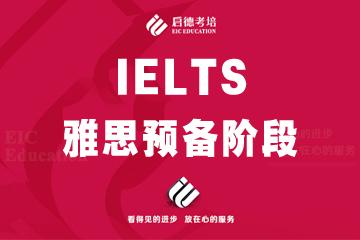 上海启德教育上海启德雅思预备阶段培训课程图片
