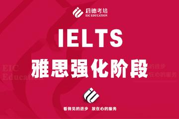 上海启德教育上海启德雅思强化阶段培训课程图片