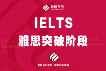上海启德教育上海启德雅思突破阶段培训课程图片