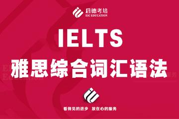 上海启德教育上海启德雅思综合词汇语法培训课程图片