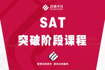上海启德教育上海启德SAT突破阶段培训凯发k8App图片图片