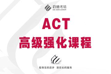 上海啟德教育上海啟德ACT高級強化培訓課程圖片