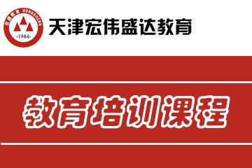 天津宏伟盛达教育2018年远程教育最新招生简章图片