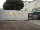 2018年杨浦区水丰路小学(公办,地段对口)统筹方向?