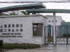 2018年浦东新区各小学(公办,地段对口)统筹去向?