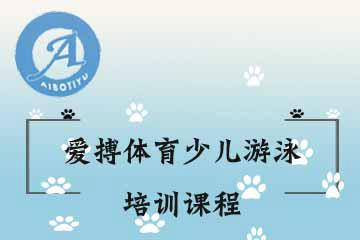 杭州愛搏體育杭州愛搏體育少兒游泳培訓課程圖片圖片