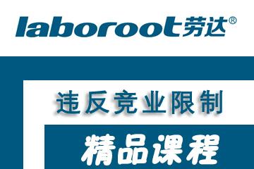 上海勞達違反競業限制背景下的企業調查取證圖片