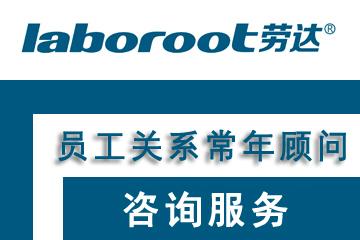 上海勞達常年顧問圖片