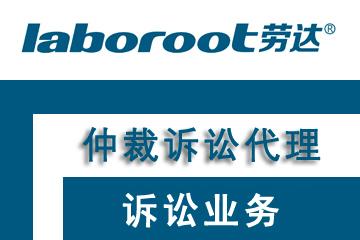 上海勞達仲裁訴訟代理圖片