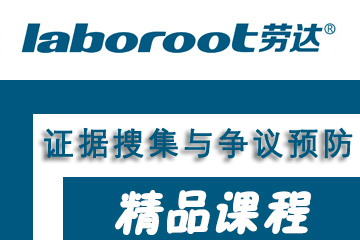 上海勞達勞動仲裁證據搜集與勞動爭議預防圖片