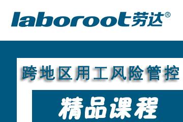 上海勞達跨地區用工風險管控圖片