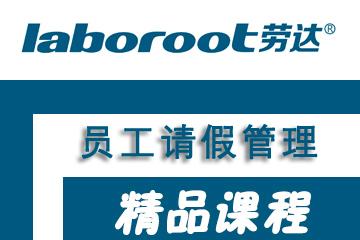 上海勞達病假、醫療期、