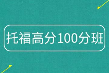 上海英學國際教育上海托福100分高分培訓課程圖片圖片