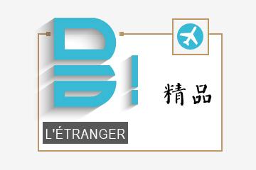 上海爱法语培训中心上海爱法语B1中级培训凯发k8App图片