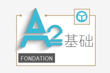 上海爱法语培训中心上海爱法语欧标A2培训凯发k8App图片