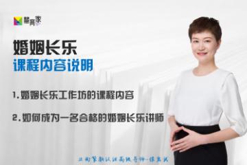 慧育家婚姻长乐讲师凯发k8App说明图片