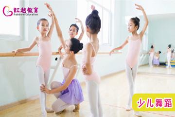 上海虹越教育上海虹越教育-少儿舞蹈班图片