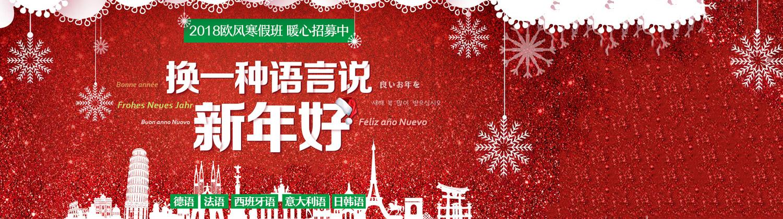 北京歐風小語種