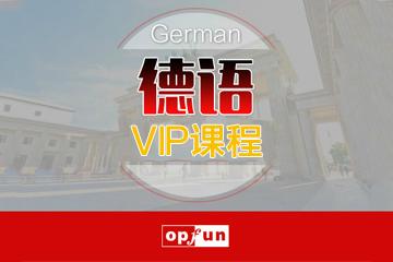 北京歐風小語種德語特色VIP培訓課程圖片圖片