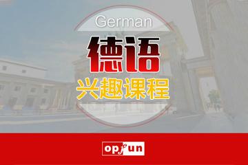 北京歐風小語種德語興趣系列培訓課程圖片圖片