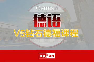 北京歐風小語種V5鉆石德語系列培訓課程圖片圖片