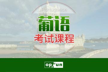 北京歐風小語種葡萄牙語考試輔導系列課程圖片圖片